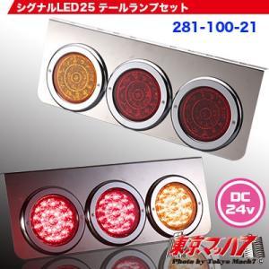 シグナルLED25 3連テールランプR/L|tokyomach7
