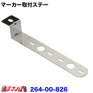 マーカーランプ取付ステーステン1.5mm厚 Z型2個付|tokyomach7