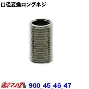口径変換ロングネジ 乗用車|tokyomach7