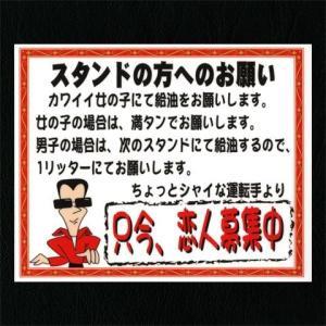 GSの方へのお願い 兄ちゃん編ステッカー|tokyomach7