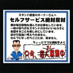セルフサービスGS 兄ちゃん編ステッカー|tokyomach7