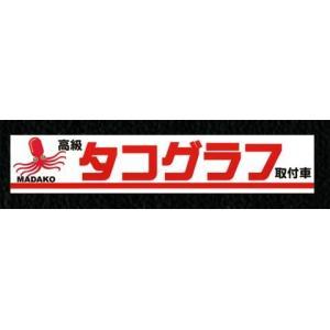 タコグラフ 大 ステッカー|tokyomach7