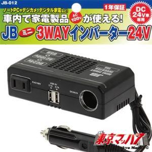JB 3WAYインバーター 24v...