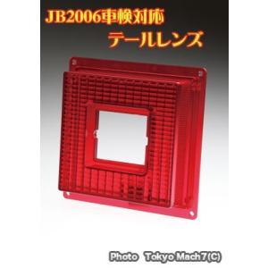 JB(2006)角大型テールレンズ|tokyomach7