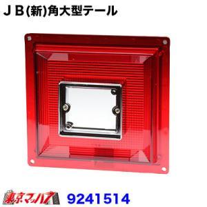 JB(新)角大型テールレンズ|tokyomach7