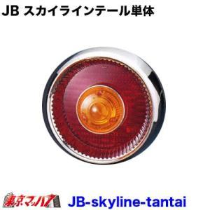 JB スカイラインテール単体|tokyomach7