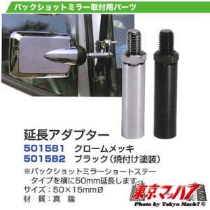 バックショットミラーショートミラー用 延長アダプターブラック|tokyomach7