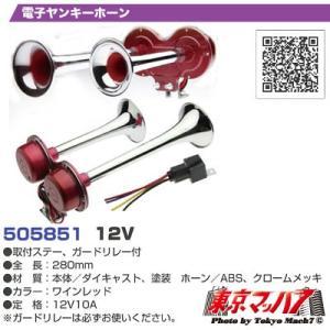 電子ヤンキーホーン12v|tokyomach7