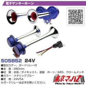 電子ヤンキーホーン24v|tokyomach7