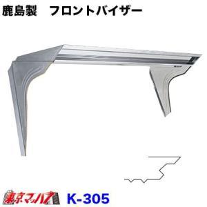 鹿島製 フロントバイザー K-305 4tw/大型|tokyomach7