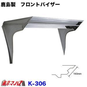 鹿島製 フロントバイザー K-306 4tw/大型|tokyomach7