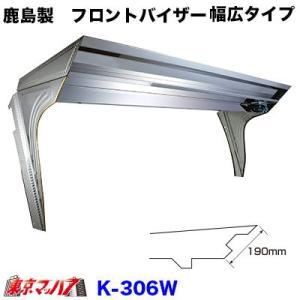 鹿島製 フロントバイザー K-306W 4tw/大型|tokyomach7