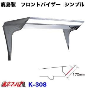 鹿島製 フロントバイザー K-308 4tw/大型|tokyomach7