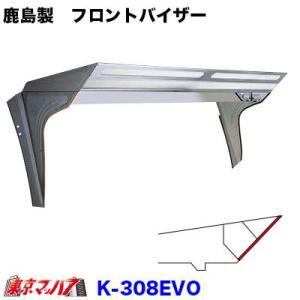 鹿島製 フロントバイザー K-308EVO 4tw/大型車|tokyomach7