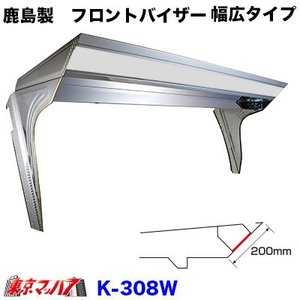 鹿島製 フロントバイザー K-308W 1t〜2t|tokyomach7