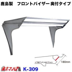 鹿島製 フロントバイザー K-309 1t〜2t|tokyomach7