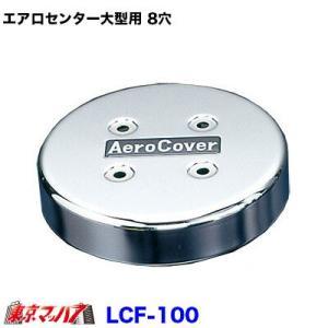 エアロセンターキャップ大型用【8穴】【ISOホイール対応】【No.14】フロント片側|tokyomach7