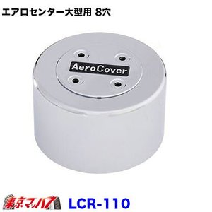 エアロセンターキャップ大型用【8穴】【ISOホイール対応】【No.14】 リア片側|tokyomach7