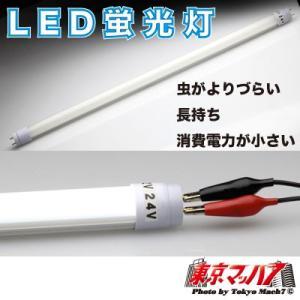 LED蛍光灯 直管タイプ【20W】 tokyomach7