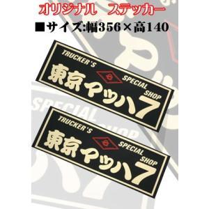 トラックショップ東京マッハ7オリジナルステッカー|tokyomach7