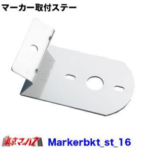 マーカーランプ取付ステーステン1.6mm厚 No.16|tokyomach7