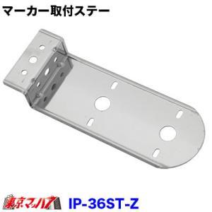 マーカーランプ取付ステーステン1.6mm厚 Z型  No.36|tokyomach7