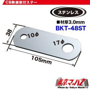 CB無線アンテナ取付ステーステン3.0mm厚 No.48|tokyomach7