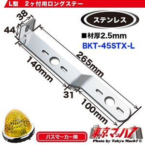 マーカーランプ取付ステーステン2.5mm厚 L型 No.45|tokyomach7