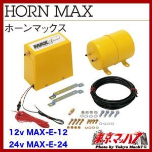 ニッケンホーンマックスDC-12v tokyomach7