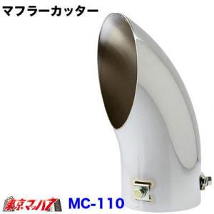 マフラーカッター クロームメッキ110Φ 大型用|tokyomach7