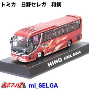 京商 日野セレガ 1/150スーパーモデル 日野限定販売|tokyomach7