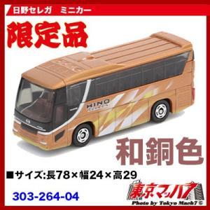 トミカ 日野セレガ 和銅 日野限定販売|tokyomach7