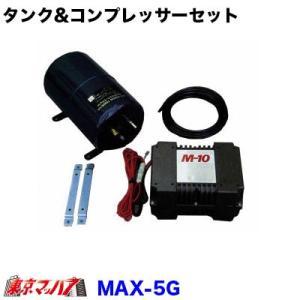 ニッケンホーンマックス10 24v専用5Lタンク/コンプレッサーセット tokyomach7