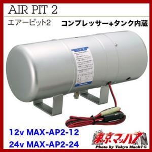 ニッケンエアーピット2 DC-24v/DC-12v tokyomach7