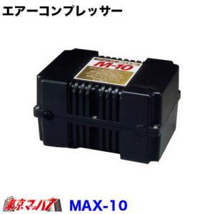 ニッケンマックス10 DC-12v専用 tokyomach7