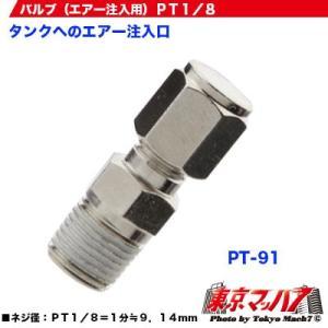 バルブ(エアー注入用)PT1/8|tokyomach7