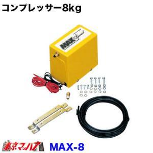 ニッケンコンプレッサー8kg/cm2 24v tokyomach7