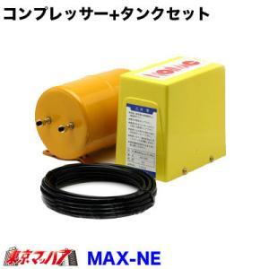 ノイマックコンプレッサー+タンクセット24v tokyomach7
