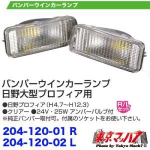 ウインカーランプ R/Lセット|tokyomach7