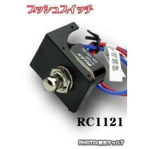 押している間だけ通電するプッシュスイッチ ON-OFF|tokyomach7