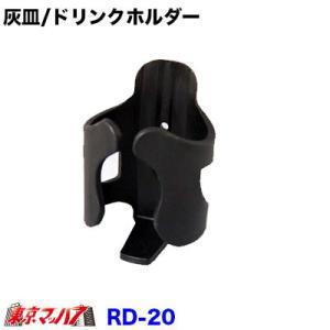 トラッカーズ 灰皿/ドリンクホルダー|tokyomach7