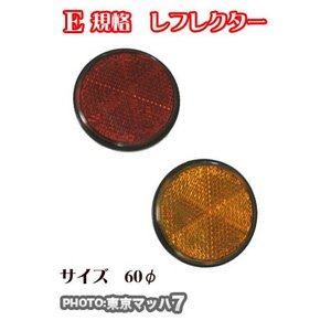 夜間の安全対策用目印!!【反射板 60φ】レッド/オレンジ|tokyomach7