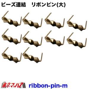 シャンデリア ビーズ連結 リボンピン(大)|tokyomach7