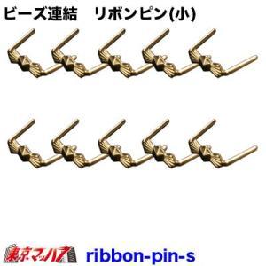 シャンデリア ビーズ連結 リボンピン(小)|tokyomach7
