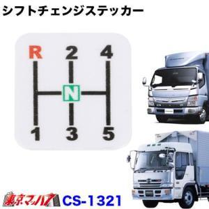 シフトチェンジステッカー!いすゞ・ふそう2トン車|tokyomach7