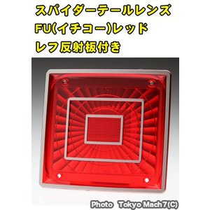 スパイダーテールレンズFU(ICHIKO) レッド反射板付き|tokyomach7
