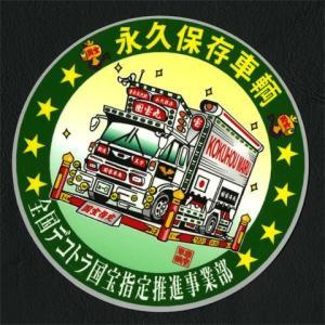 永久保存車両 丸ステッカー|tokyomach7