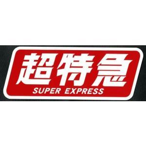 超特急 SUPER_EXPRESSステッカー|tokyomach7
