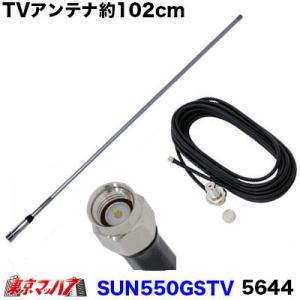 【5644】ワンセグ・フルセグ グラスファイバーアンテナ 約102cm SMA端子|tokyomach7
