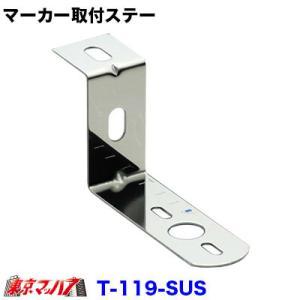 マーカーランプ取付ステーステン1.5mm厚|tokyomach7